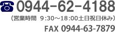 tel:0944-62-4188 (営業時間 9:30~18:00土日祝日休み)fax:0944-63-7879
